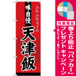 (新)のぼり旗 天津飯 (SNB-4210) [プレゼント付]