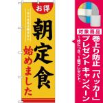 (新)のぼり旗 朝定食始めました (SNB-4220) [プレゼント付]
