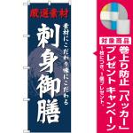 (新)のぼり旗 刺身御膳 (SNB-4225) [プレゼント付]
