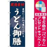 (新)のぼり旗 うどん御膳 (SNB-4232) [プレゼント付]