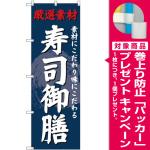 (新)のぼり旗 寿司御膳 (SNB-4235) [プレゼント付]