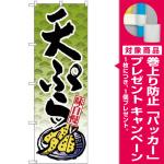 のぼり旗 天ぷら 緑 下段にイラスト(SNB-4237) [プレゼント付]