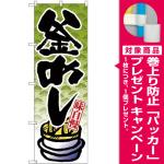 (新)のぼり旗 釜めし (SNB-4238) [プレゼント付]