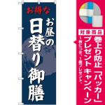 (新)のぼり旗 日替り御膳 (SNB-4241) [プレゼント付]