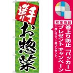 (新)のぼり旗 手造りお惣菜 (SNB-4245) [プレゼント付]