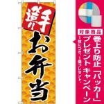 (新)のぼり旗 手造りお弁当 (SNB-4246) [プレゼント付]