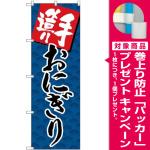 (新)のぼり旗 手造りおにぎり (SNB-4247) [プレゼント付]