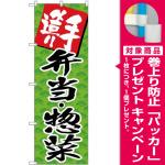 (新)のぼり旗 手造り弁当・惣菜 (SNB-4248) [プレゼント付]