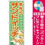 (新)のぼり旗 手作りサンドイッチ(緑チェック) (SNB-4249) [プレゼント付]