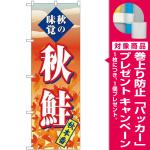 のぼり旗 秋の味覚 秋鮭 秋本番 (SNB-4258) [プレゼント付]