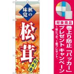 (新)のぼり旗 松茸 秋本番 (SNB-4264) [プレゼント付]