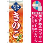 (新)のぼり旗 きのこ 秋本番 (SNB-4266) [プレゼント付]