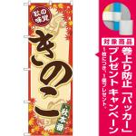 (新)のぼり旗 秋の味覚 きのこ (SNB-4267) [プレゼント付]