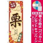 (新)のぼり旗 秋の味覚 栗 (SNB-4271) [プレゼント付]