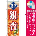 (新)のぼり旗 銀杏 秋本番 (SNB-4272) [プレゼント付]