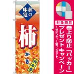 (新)のぼり旗 柿 秋本番 (SNB-4276) [プレゼント付]