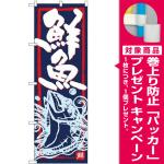 (新)のぼり旗 鮮魚 (SNB-4291) [プレゼント付]
