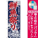 (新)のぼり旗 鮮魚祭り (SNB-4292) [プレゼント付]