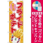 のぼり旗 おいしいフライドポテト (SNB-4299) [プレゼント付]