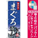 (新)のぼり旗 まぐろ 海の幸 (SNB-4302) [プレゼント付]