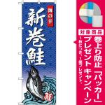 (新)のぼり旗 新巻鮭 海の幸 (SNB-4313) [プレゼント付]