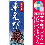 (新)のぼり旗 車えび 海の幸 (SNB-4314) [プレゼント付]