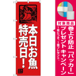 (新)のぼり旗 本日お魚特売日! (赤地) (SNB-4316) [プレゼント付]