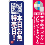 (新)のぼり旗 本日お魚特売日! (青地) (SNB-4317) [プレゼント付]