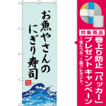 (新)のぼり旗 お魚やさんのにぎり寿司 (SNB-4319) [プレゼント付]