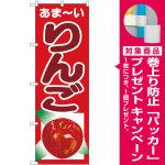 のぼり旗 あまーい りんご (SNB-4324) [プレゼント付]