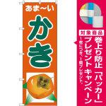 のぼり旗 あまーい かき (SNB-4328) [プレゼント付]