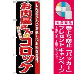 のぼり旗 お肉屋さんのコロッケ (SNB-4332) [プレゼント付]