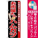 のぼり旗 お肉屋さんのハムカツ (SNB-4334) [プレゼント付]