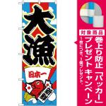 のぼり旗 大漁 下段に鯛のイラスト(SNB-4340) [プレゼント付]