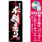 (新)のぼり旗 本鮪まつり (SNB-4341) [プレゼント付]
