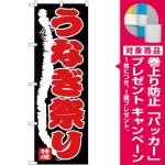 (新)のぼり旗 うなぎ祭り (SNB-4342) [プレゼント付]