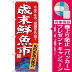 (新)のぼり旗 歳末鮮魚市 (SNB-4345) [プレゼント付]