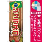 のぼり旗 シュラスコ (SNB-4349) [プレゼント付]