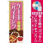 のぼり旗 ケーキバイキング (SNB-4351) [プレゼント付]