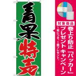のぼり旗 青果特売 (SNB-4355) [プレゼント付]