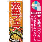 のぼり旗 お惣菜フェア (SNB-4367) [プレゼント付]