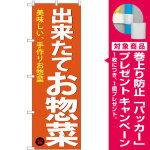 のぼり旗 出来たてお惣菜 (SNB-4368) [プレゼント付]