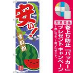 のぼり旗 安い すいか (SNB-4381) [プレゼント付]