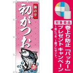 のぼり旗 初がつお (SNB-4387) [プレゼント付]