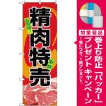 のぼり旗  お買得 精肉特売 (SNB-4398) [プレゼント付]