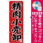 のぼり旗  精肉小売卸 (SNB-4400) [プレゼント付]