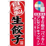 のぼり旗  自家製 生餃子 (SNB-4406) [プレゼント付]