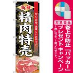 のぼり旗  新鮮精肉特売 (SNB-4414) [プレゼント付]