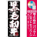 のぼり旗  黒毛和牛 (SNB-4420) [プレゼント付]