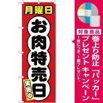 のぼり旗  月曜日 お肉特売日 (SNB-4421) [プレゼント付]